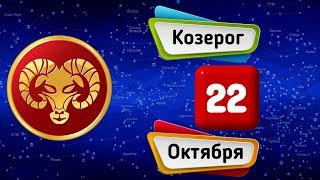 Гороскоп на завтра /сегодня 22 Октября /КОЗЕРОГ /Знаки зодиака /Ежедневный гороскоп на каждый день