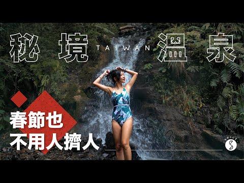 Spice 秘境🌶️ | 過年台灣秘境走春!不出國也不用人擠人:台北 自由行 攻略