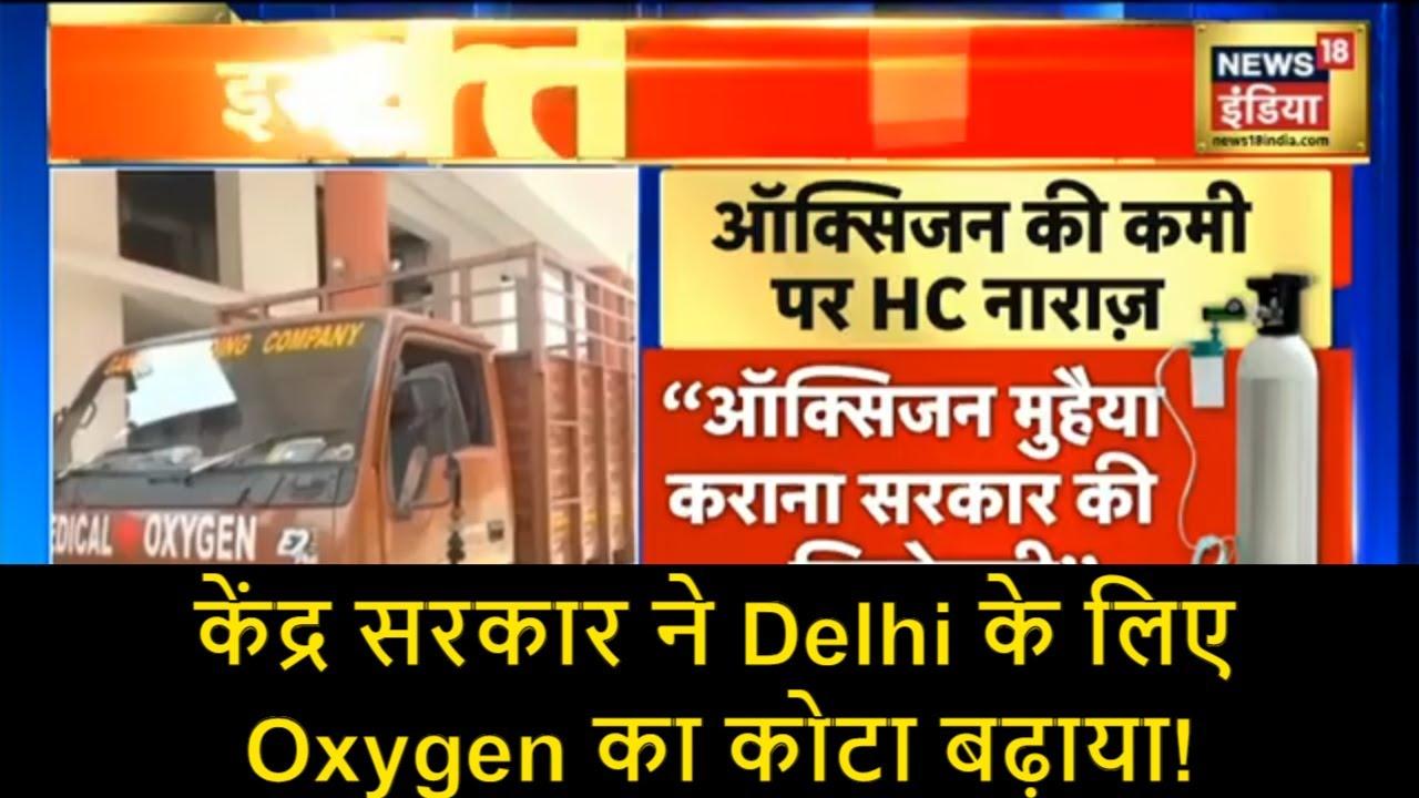 केंद्र सरकार ने Delhi के लिए Oxygen का कोटा बढ़ाया, CM Arvind Kejriwal ने व्यक्त किया आभार!