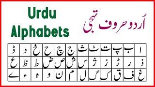 Urdu Haroof-e-Tahaji (Urdu Alphabets) - اُردو حروفِ تہجی