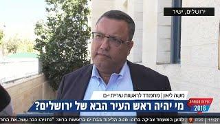 משדר בחירות באולפן ynet ראיון עם מועמד לראשות העיר ירושלים משה ליאון