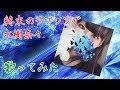 【歌ってみた】水樹奈々 / 終末のラブソング (nana mizuki's song cover)