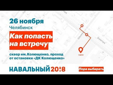 Навальный в Иркутске. Полное видео. Лучшее качество!из YouTube · С высокой четкостью · Длительность: 1 час40 мин23 с  · Просмотры: более 8000 · отправлено: 05.11.2017 · кем отправлено: Ян Фихтер