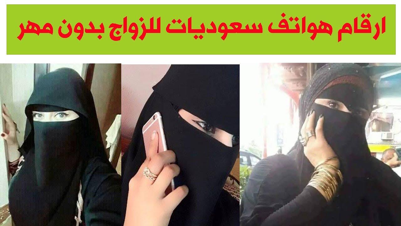 ارقام هواتف بنات سعوديات للزواج بدون مهر مسيار و معلن