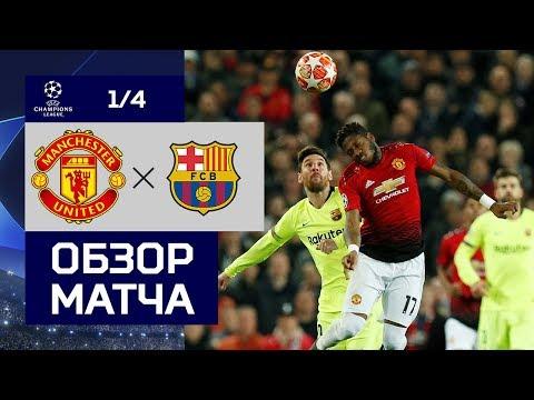 10.04.2019 Манчестер Юнайтед - Барселона - 0:1. Обзор матча