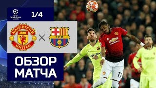10.04.2019 Манчестер Юнайтед - Барселона - 01. Обзор матча