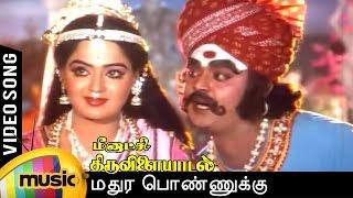 Download Meenakshi Thiruvilayadal Movie Songs | Madhura Ponnuku Video Song | Vijayakanth | Radha | MSV Mp3