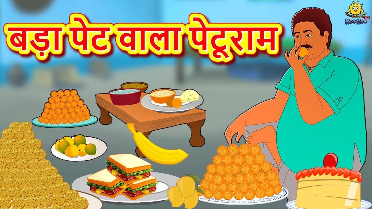 बड़ा पेट वाला पेटूराम - Hindi Kahaniya for Kids | Stories for Kids | Moral  Stories |Hindi Fairy Tales