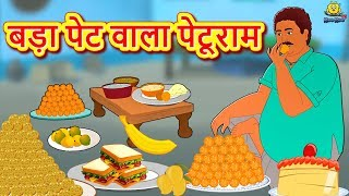 Download lagu बड़ा पेट वाला पेटूराम - Hindi Kahaniya - Moral Stories - Bedtime Stories - Hindi Fairy Tales