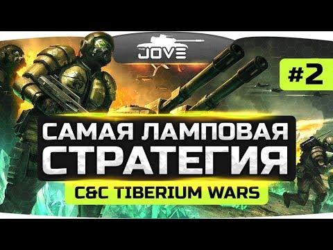 Самая Ламповая Стратегия ● Command & Conquer 3: Tiberium Wars #2