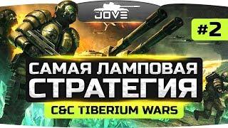 УБИТЬ КЕЙНА! ● Command & Conquer 3: Tiberium Wars #2