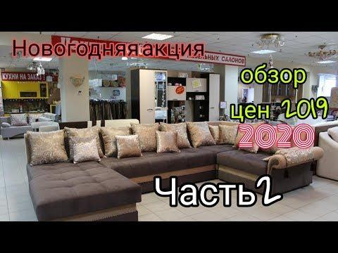 обзор цен мягкой мебели 2019-2020 год часть2 /цены на диваны
