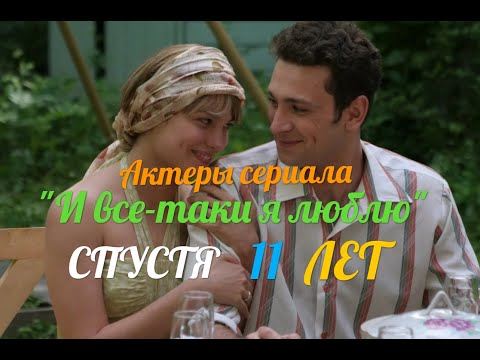 Песня ты и я из сериала и все таки я люблю