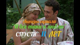 """АКТЕРЫ СЕРИАЛА """"И ВСЕ ТАКИ Я ЛЮБЛЮ"""" СПУСТЯ 11 ЛЕТ"""