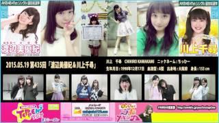 第435回 2015年5月19日 [185] 3rdシーズン 渡辺美優紀 みるきー 吉田朱...