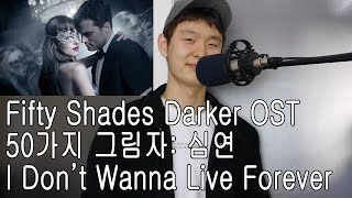 ZAYN, Taylor Swift I Don't Wanna Live Forever (Fifty Shades Darker) Cover By Dragon Stone