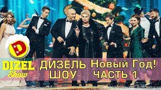 Новый год 2018 с Дизель шоу - новогодний выпуск,  декабрь | Дизель cтудио - новогодняя ночь