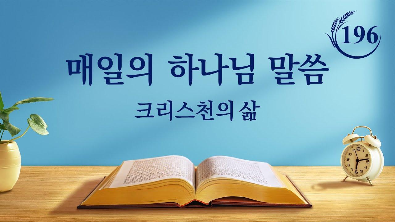 매일의 하나님 말씀 <사역과 진입 9>(발췌문 196)