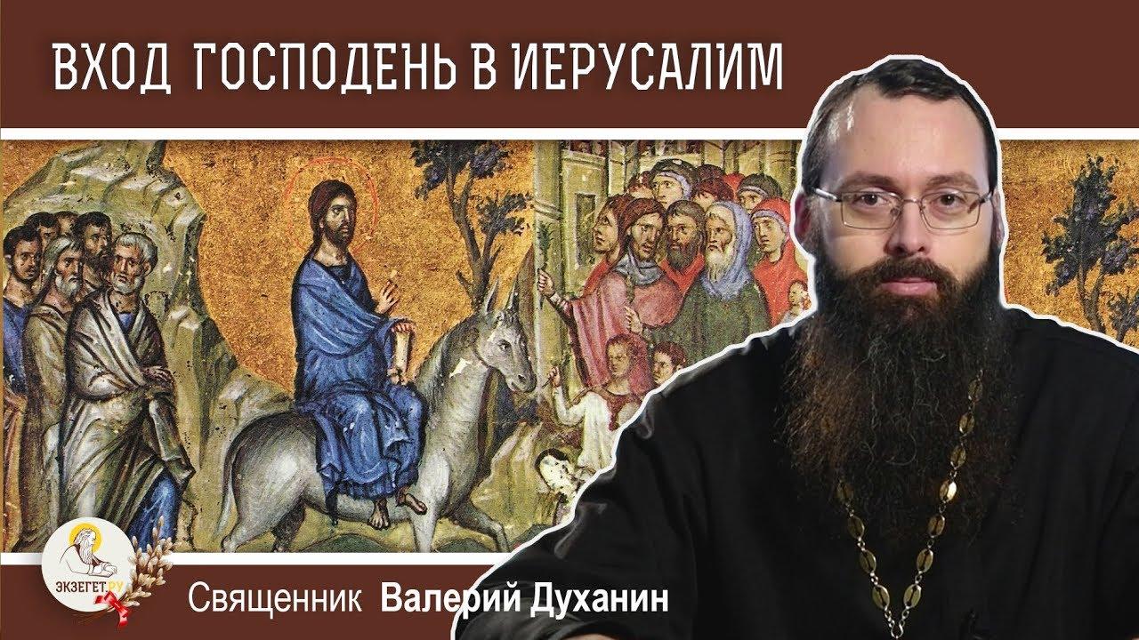 Вход Господень в Иерусалим. Вербное воскресенье. Священник Валерий Духанин. Толкование Библии