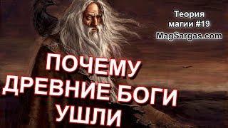 Древние Боги   Почему Языческие Боги Ушли   Маг Sargas