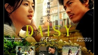 Repeat youtube video [OST] Daisy - Hoa Cúc Dại