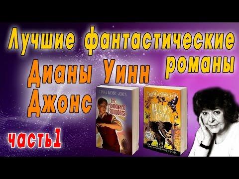 Лучшие фантастические романы | Диана Уинн Джонс | часть1