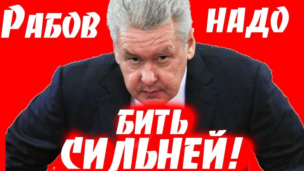 Интервью Собянина о митингах в Москве 27 июля.