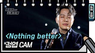 [세로 직캠] 정엽 - Nothing better (Jung Yup - FAN CAM) [유희열 없는 스케치…