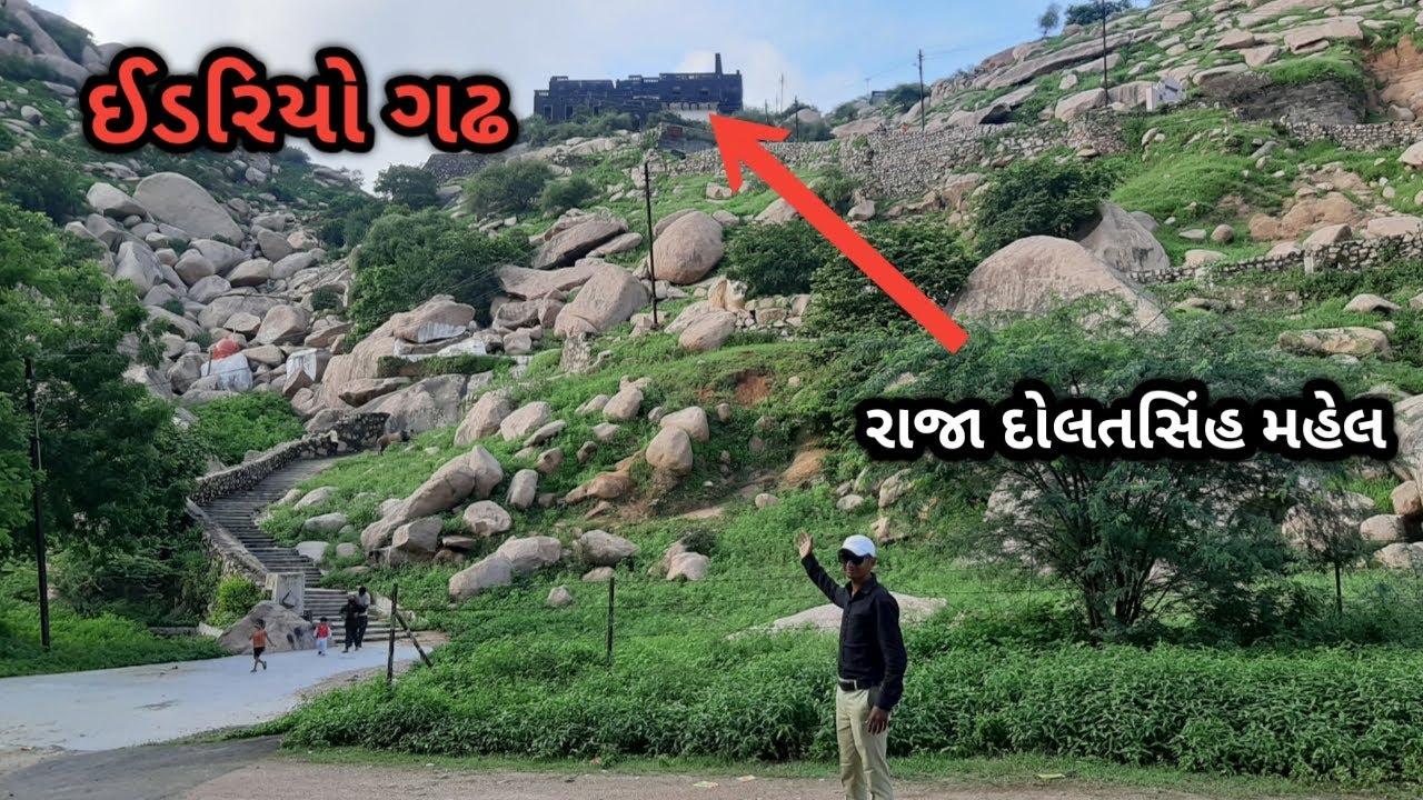 Download ઈડરિયો ગઢ ઈડર ગુજરાત   Idariyo Gadh   Visit in Idar Fort Gujarat