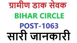 India Post GDS ( Gramin Dak Sevak )Recruitment 2019/BIHAR CIRCLEग्रामीण डाक सेवक