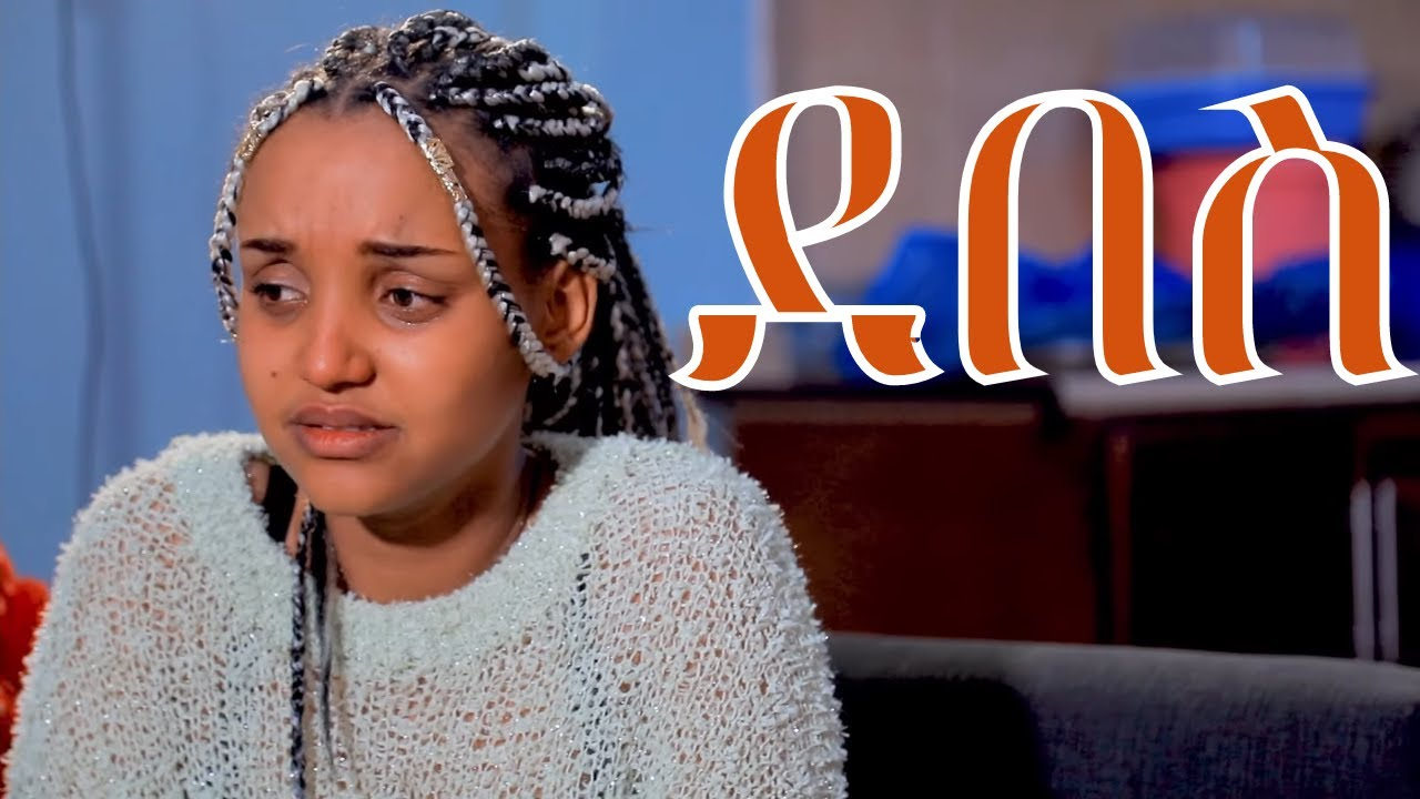 Download NEW Eritrean short film DEBES  ደበስ  ሓጻር ፊልም  by Robele bahta