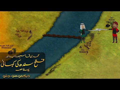 Battle for Sindh # 01 | Muhammad Bin Qasim and Raja Dahir | Faisal Warraich