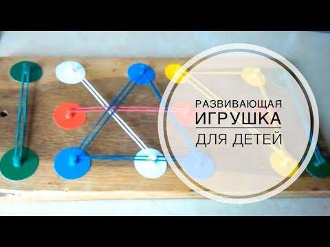 Развивающая обучающая игрушка за 5 минут