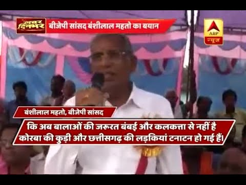 Chattisgarh: BJP MP Bansilal uses the term