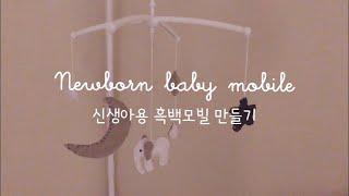 [아기모빌만들기] [신생아흑백모빌] [아기용품DIY]
