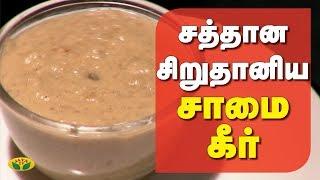 Samai Keer | Adupangarai | Jaya TV - 16-03-2020 Cooking Show Tamil