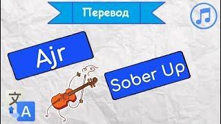 Перевод песни AJR - Sober Up на русский язык