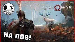 На лов! - God of War #1