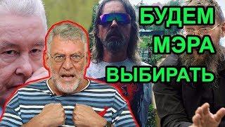 Смотреть видео Мэром Москвы должен стать Паук! / Артемий Троицкий онлайн