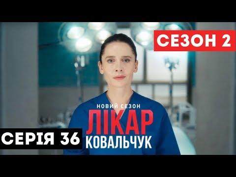 Канал Украина: Лікар Ковальчук. Сезон 2 (Серія 36)