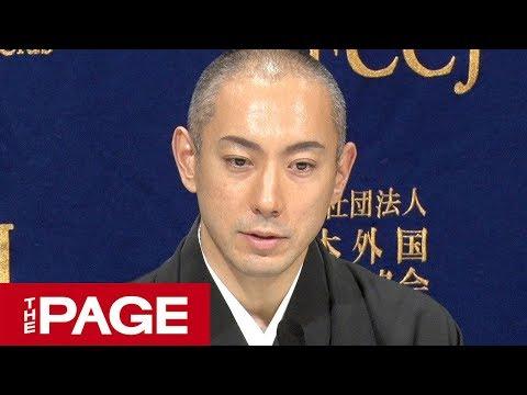 市川海老蔵さんが会見 歌舞伎観を語る(2019年2月13日)