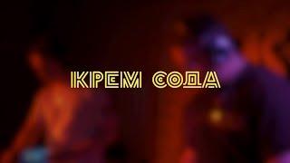 Смотреть клип Cream Soda - Так Шумно