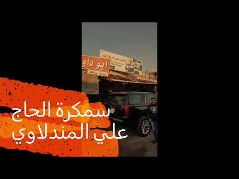 سمكرة وصبغ الحاج علي المندلاوي /افضل سمكرة في العراق