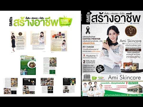 นิตยสาร เดือนธันวาคม
