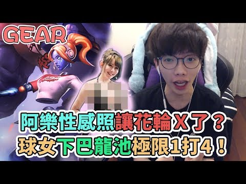 【Gear】阿樂性感照讓花輪X了? 球女下巴龍池極限1打4!