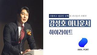 [아나포트]  '강성호 아나운서' 님의 …