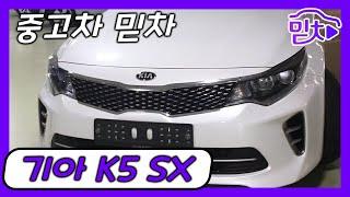 중고차 허위매물 거르는 리얼방송! 기아 K5 SX 2.…