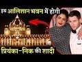 Checkout the Wedding Destination Of Priyanka Chopra and Nick Jonas