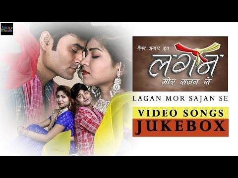 Lagan Mor Sajan Se | Video Songs Jukebox | Chhattisgarhi Movie | Arun Kumar | Neelam Dewangan