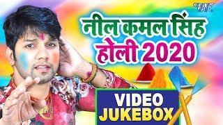 होली में #Neelkamal Singh का यह गाना तहलका मचा देगा | Video Jukebox 2020